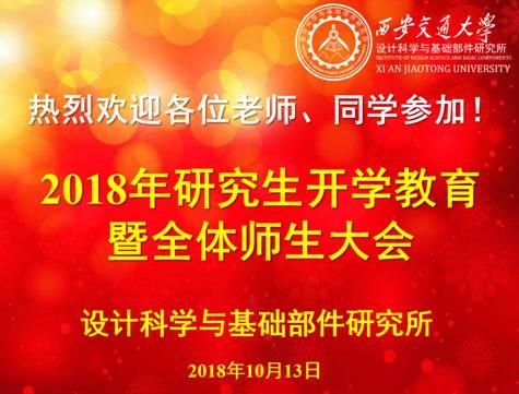 10月13日,中秋国庆双节刚过,设计科学与基础部件研究所全体师生欢聚一
